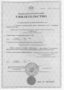 Металлопрокат реквизиты ОГРН ТД Уралпрокат